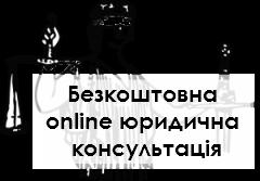 Безкоштовні юридичні консультації (online) Lex-Omnis.pp.ua